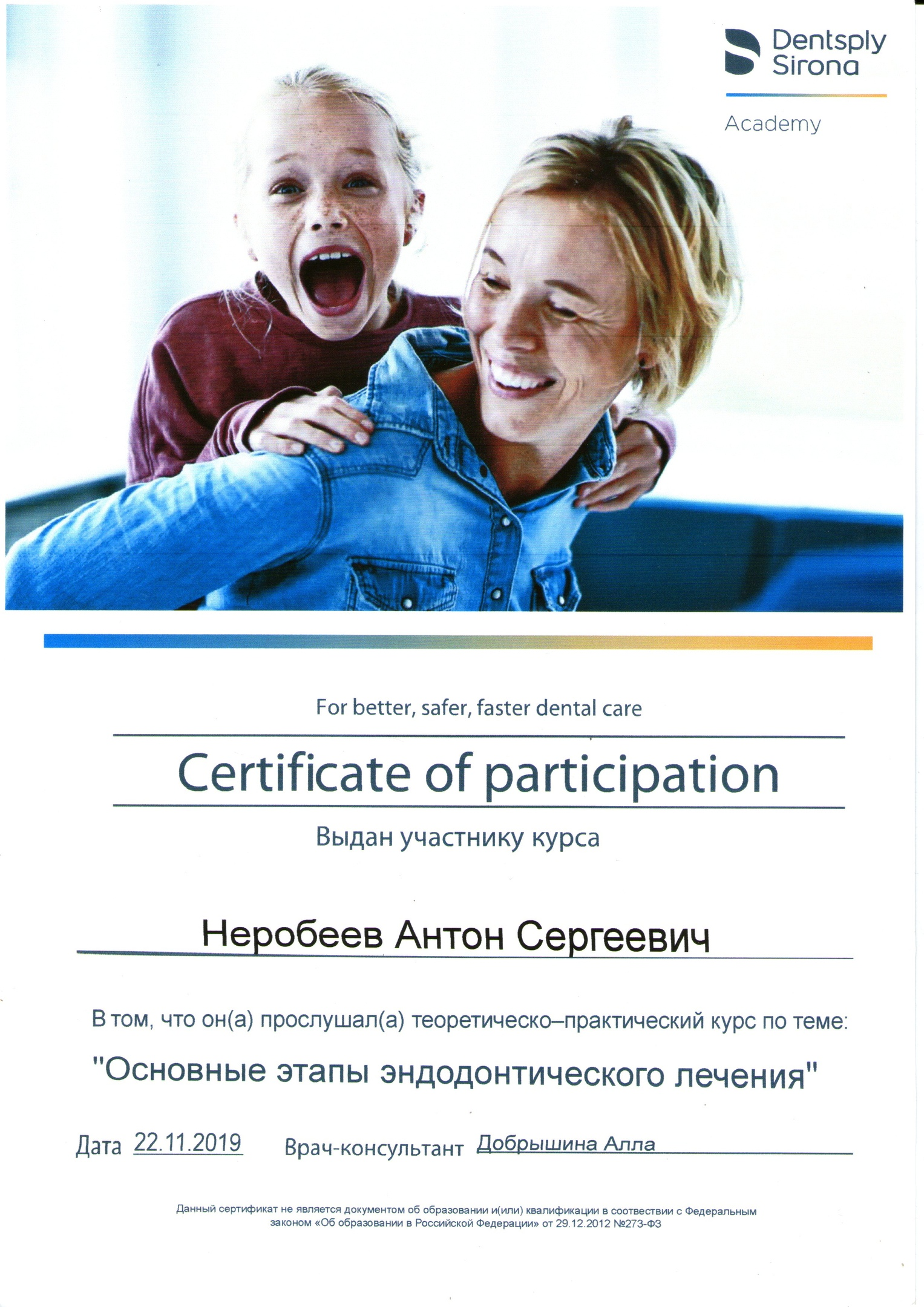 Неробеев Антон Сергеевич
