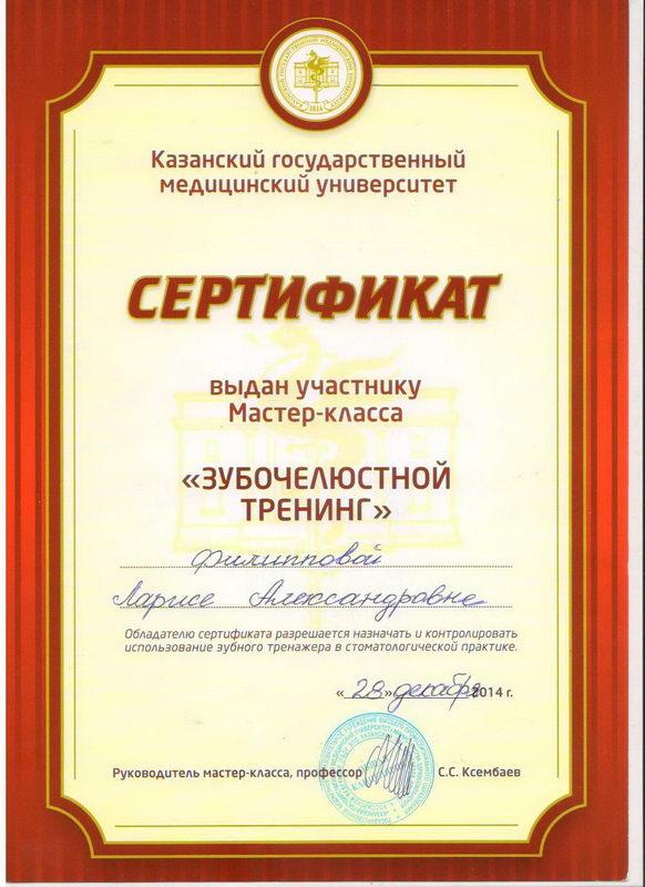 Филиппова Лариса Александровна