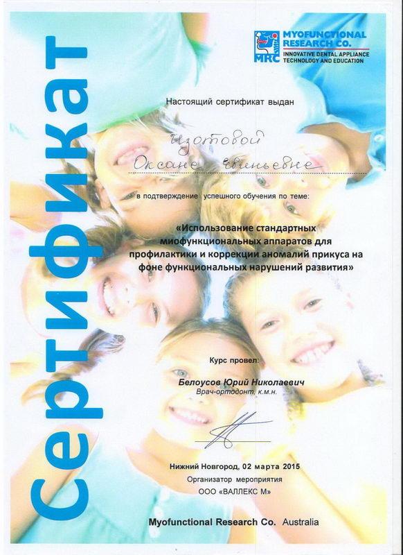 Изотова Оксана Евгеньевна