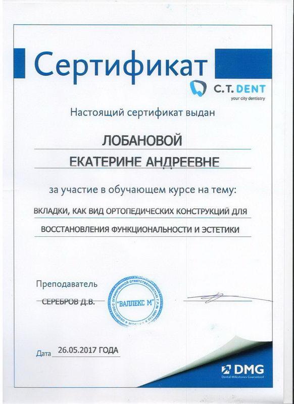 Лобанова Екатерина Андреевна