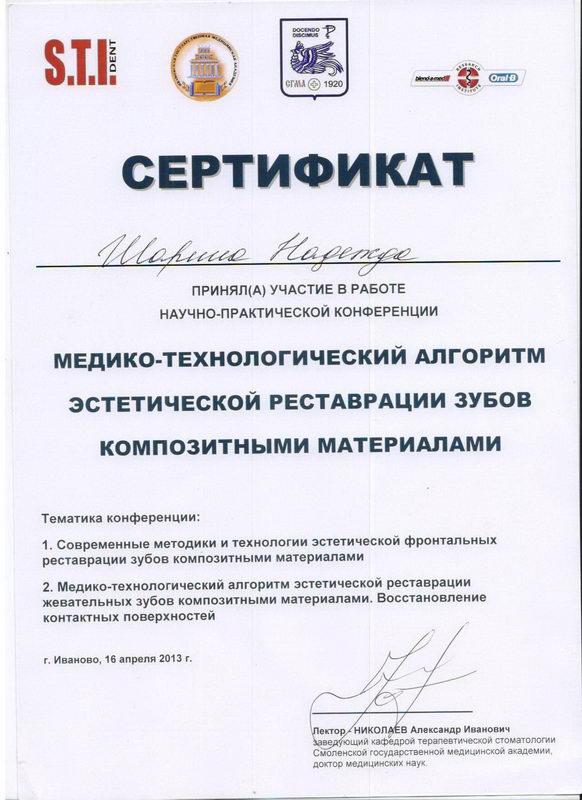 Самойлова Надежда Сергеевна