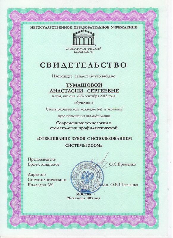 Клюкина (Тумашова) Анастасия Сергеевна