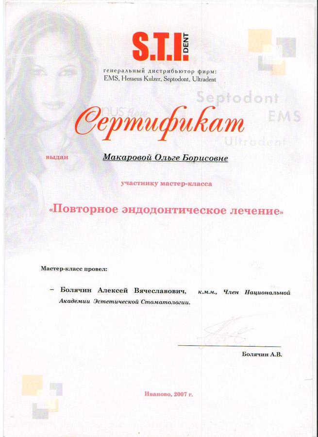Макарова Ольга Борисовна